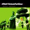 Purchase Dhol Foundation MP3