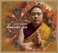 Pema Choephel Rinpoche