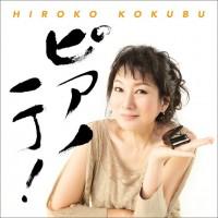 Hiroko Kokubu