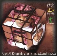 Adel Al Khumais