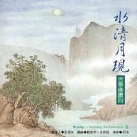 Wang Shanti & Hsun Wang