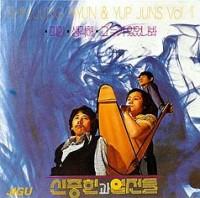 Shin Jung Hyun & Yup Juns