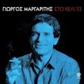 Purchase Giorgos Margaritis MP3