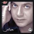 Purchase Mostafa Amar MP3