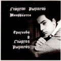 Purchase George Romanos MP3