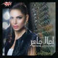Purchase Amal Maher MP3