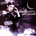 Purchase Laila Ghofran MP3