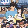Purchase Maison Ikkoku MP3