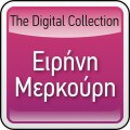 Purchase Eirini Merkouri MP3