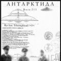 Purchase Antarktida MP3