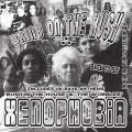 Purchase Xenophobia MP3
