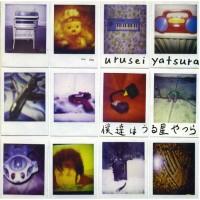 Urusei Yatsura