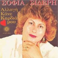 Sofia Sideri