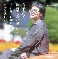 Masamichi Amano
