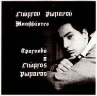 George Romanos